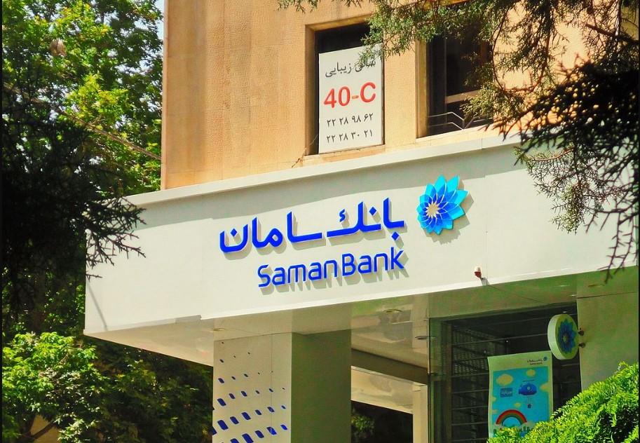 Saman Bank