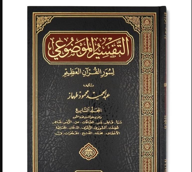 Daftar Kitab Tafsir Paling Terkenal