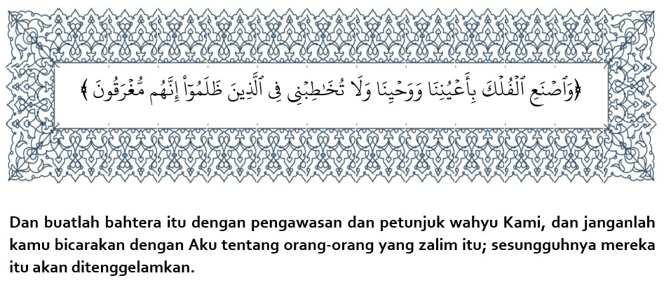 Surah Al-Hud 37